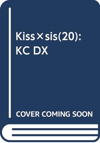 Kiss×sis/20巻