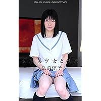 制服美少女と性交 弘前涼子