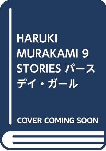 [画像:HARUKI MURAKAMI 9 STORIES バースデイ・ガール]