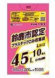 鈴鹿市指定袋 プラスチックごみ用 45L0.035mm厚 10枚  ピンク色半透明