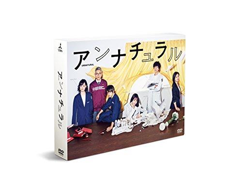 【早期予約特典あり】アンナチュラル DVD-BOX(B6クリアファイル)