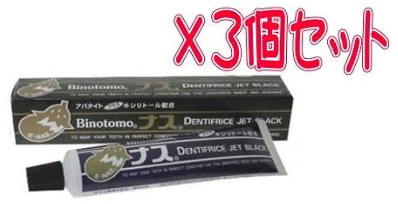パイントうんざりマナー【まとめて3個セット】ナスハミガキ ブラック 130g×3