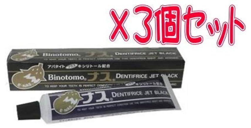 クラックポット神経規制する【まとめて3個セット】ナスハミガキ ブラック 130g×3