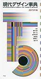 現代デザイン事典 2015年版