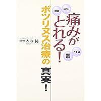 """""""痛みがとれる!""""―ボツリヌス治療の真実!"""
