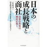 日本の成長戦略と商社: 日本の未来は商社が拓く