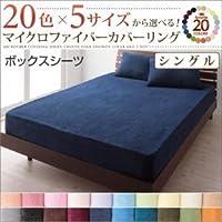 20色から選べるマイクロファイバーカバーリング ボックスシーツ シングル パウダーブルー