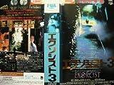 エクソシスト3 [VHS]