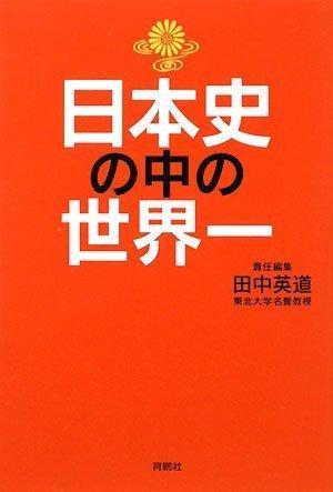 日本史の中の世界一の詳細を見る