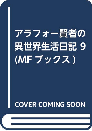 アラフォー賢者の異世界生活日記 9 (MFブックス)
