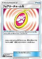 ポケモンカード【シングルカード】フェアリーチャーム闘 SM7b フェアリーライズ アンコモン