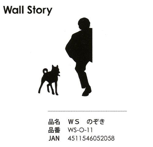 Wall Story(ウォールストーリー) ウォールステッカー OJISAN のぞき WS-O-11 東洋ケース