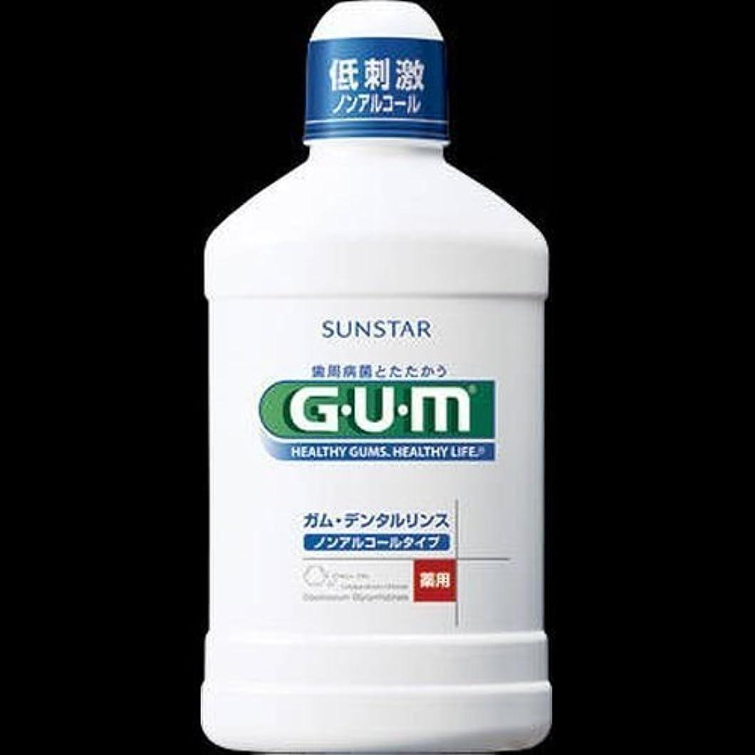 乳初期取る【まとめ買い】GUMデンタルリンス500ML ノンアルコール ×2セット
