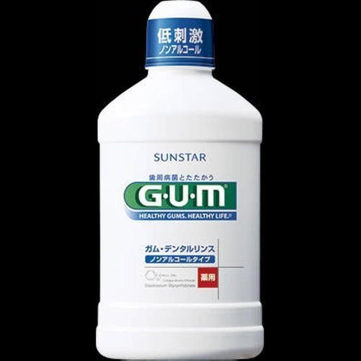 リベラル間違っている段階【まとめ買い】GUMデンタルリンス500ML ノンアルコール ×2セット