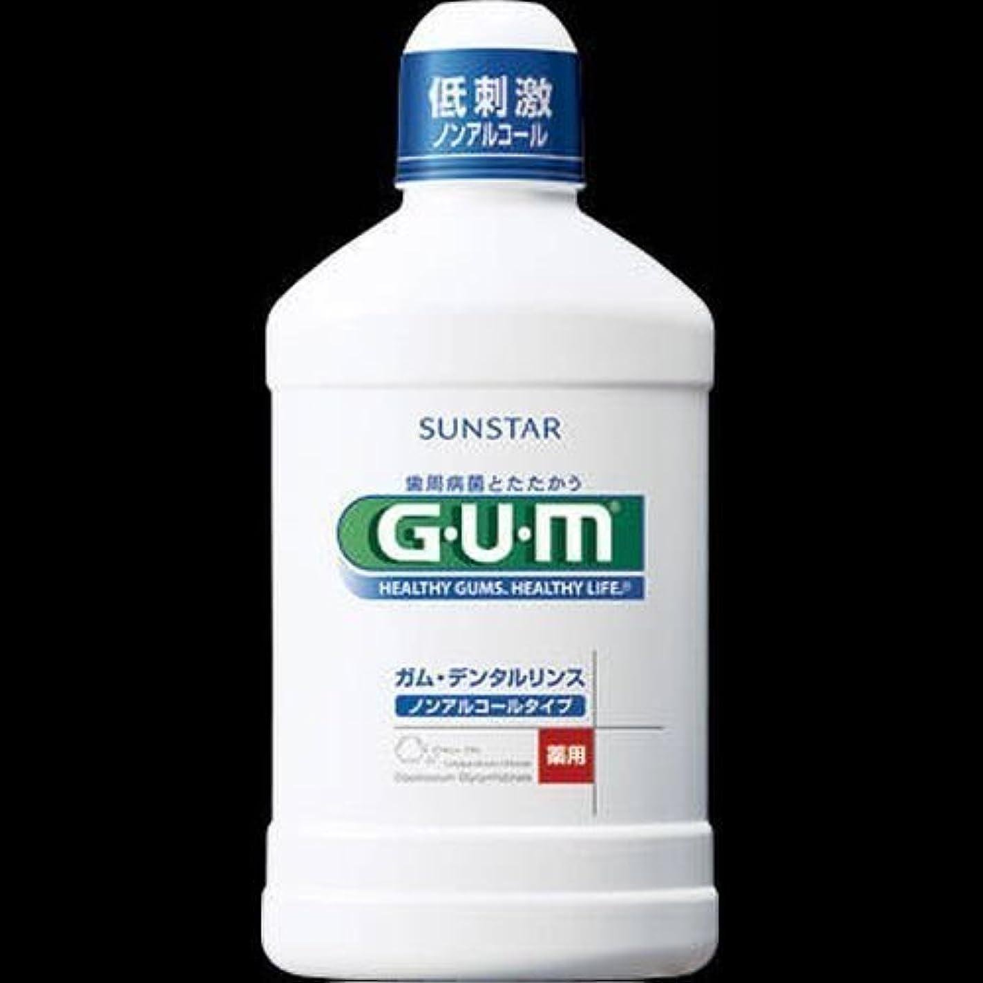 不足海軍有彩色の【まとめ買い】GUMデンタルリンス500ML ノンアルコール ×2セット