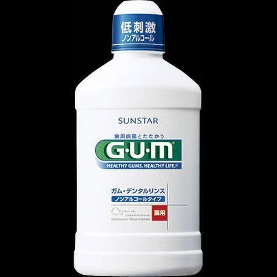 検閲自動的に手錠【まとめ買い】GUMデンタルリンス500ML ノンアルコール ×2セット