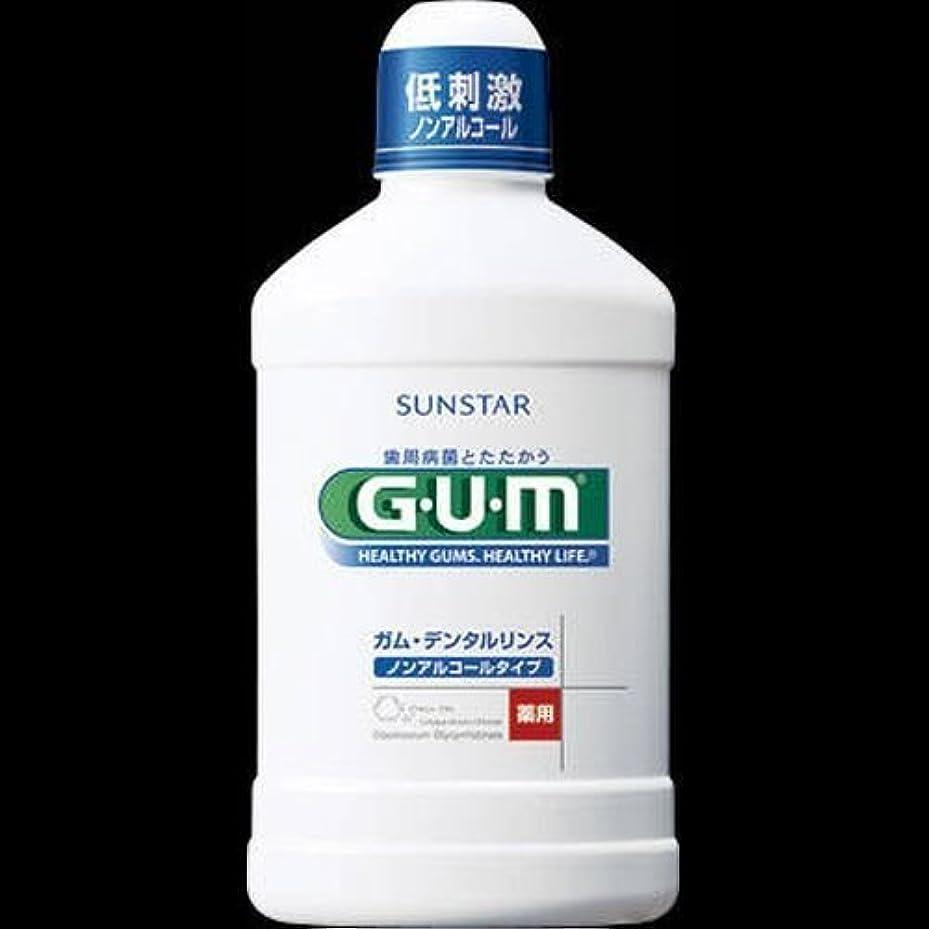 洗剤句リンス【まとめ買い】GUMデンタルリンス500ML ノンアルコール ×2セット