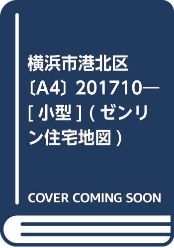 横浜市港北区〔A4〕 201710―[小型] (ゼンリン住宅地図)