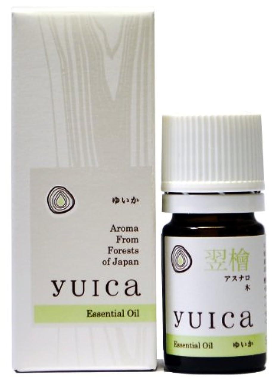愛する繊維採用するyuica エッセンシャルオイル アスナロ(木部) 5mL