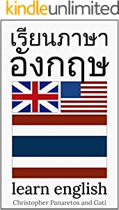 Learn English: english for Thai speakers (English Edition)