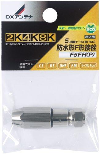 DXアンテナ 防水形F形接栓 【2K 4K 8K 対応】 5C同軸ケーブル用 F5FH(P)