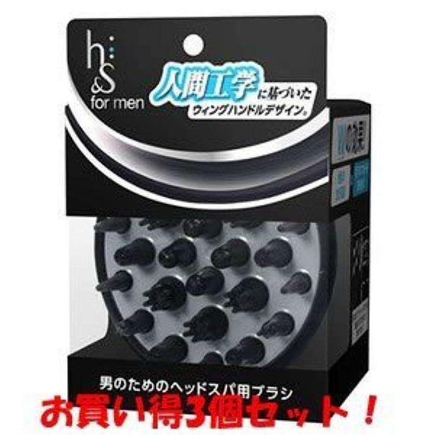 酸度スタジオ失態【P&G】h&s(エイチアンドエス)フォーメン 男のためのヘッドスパ用ブラシ 1個(お買い得3個セット)