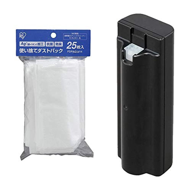 【セット販売】アイリスオーヤマ 軽量 スティッククリーナー 別売掃除機用紙パック FDPAG1414 & アイリスオーヤマ 極細軽量スティッククリーナー 掃除機 コードレス 別売バッテリー CBL1815 セット