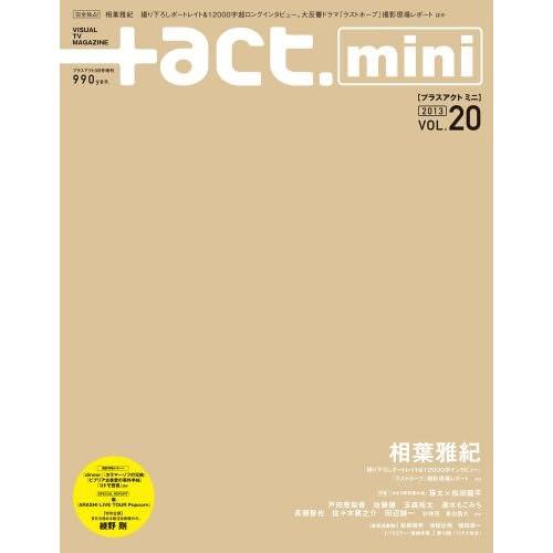 +act. Mini (プラスアクトミニ) vol.20 (+act. 2013年 3月号 増刊)