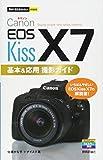 今すぐ使えるかんたんmini Canon EOS Kiss X7 基本&応用 撮影ガイド 画像