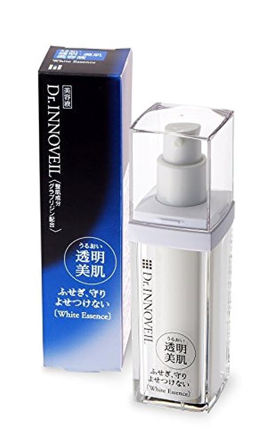 肯定的屈辱する結び目Dr.INNOVEIL/ドクターイノベール ホワイトエッセンス 33g (スペシャル美肌美容液)