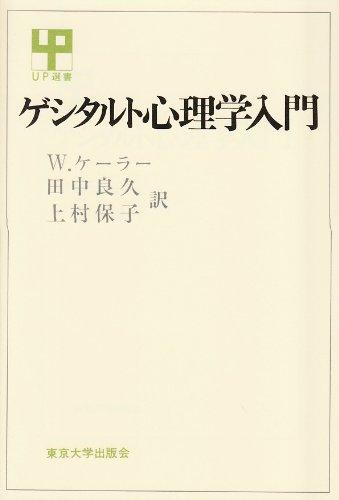 ゲシタルト心理学入門 (UP選書 76)