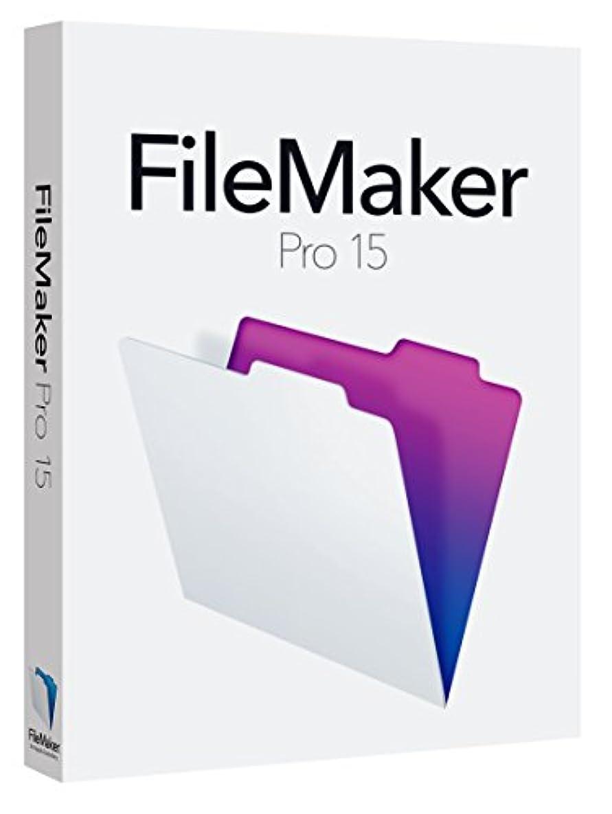 苦しみ交換タブレットFileMaker Pro 15 アカデミック版/非営利団体版 ファイルメーカー 日本語対応