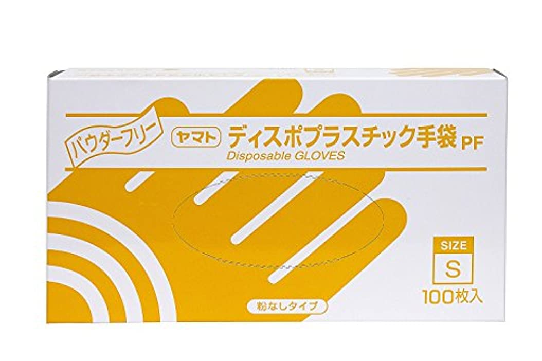 市場ヒョウ指定大和工場 プラスチック手袋 PF(パウダーフリー) S 100枚