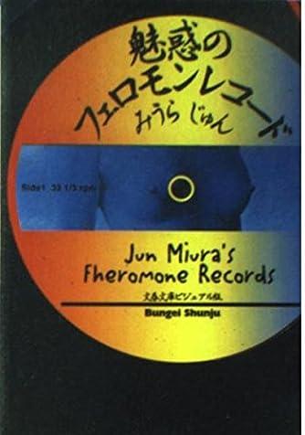 魅惑のフェロモンレコード (文春文庫―文春文庫ビジュアル版)