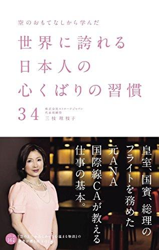空のおもてなしから学んだ世界に誇れる日本人の心くばりの習慣34 (中経出版)