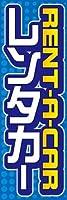 のぼり旗スタジオ のぼり旗 レンタカー014 通常サイズ H1800mm×W600mm