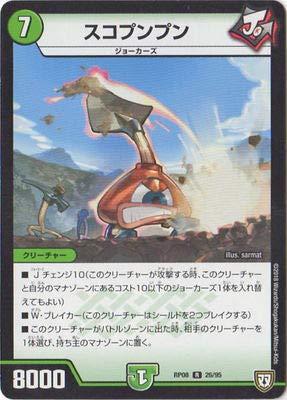 デュエルマスターズ新8弾/DMRP-08/26/R/スコプンプン