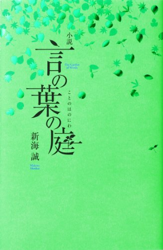 小説 言の葉の庭 (ダ・ヴィンチブックス)の詳細を見る