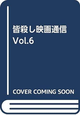 皆殺し映画通信Vol.6