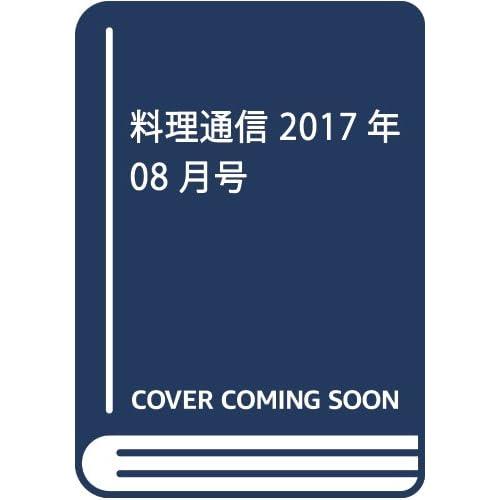 料理通信 2017年 08 月号 [雑誌]