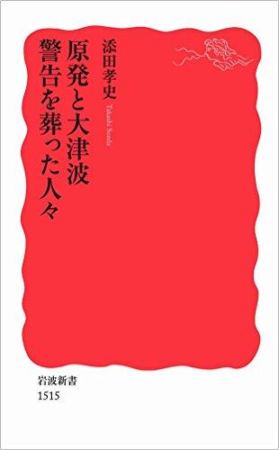 原発と大津波 警告を葬った人々 (岩波新書)