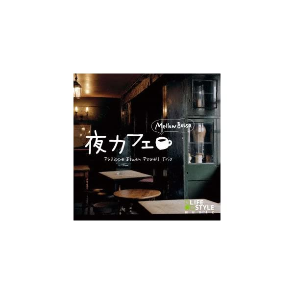 夜カフェ~メロウ・ボッサの商品画像