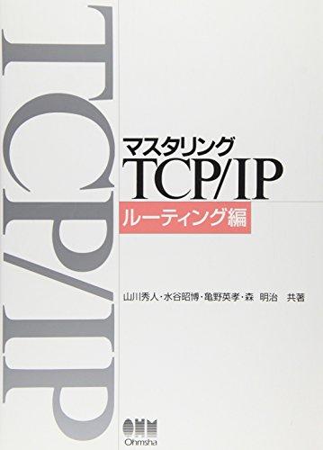 マスタリングTCP/IP ルーティング編の詳細を見る