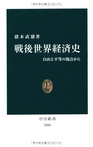 戦後世界経済史―自由と平等の視点から (中公新書)の詳細を見る