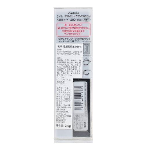 カネボウ ケイト KATE デザイニング アイブロウ N EX-5