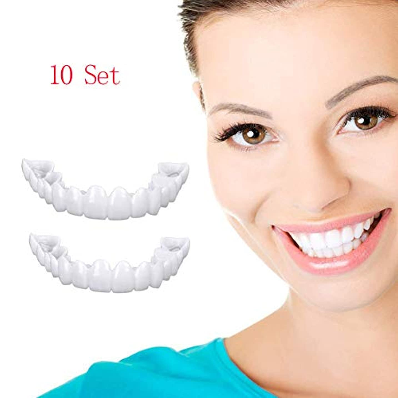描くいらいらさせるピルファー義歯上下義歯インスタントスマイルコンフォートフィットフレックスコスメティックティーストップ化粧品突き合わせ箱入り(下+上),10Set