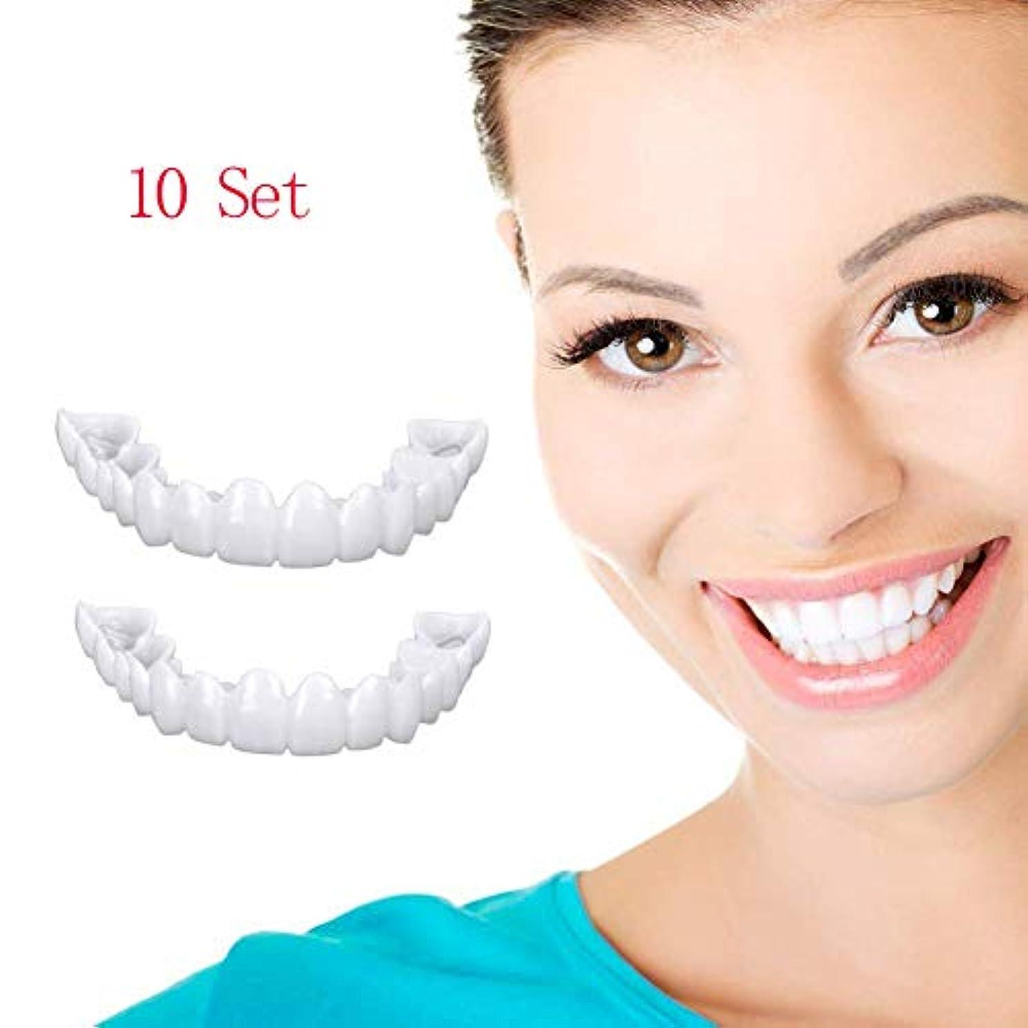 絡まるオープナー故障義歯上下義歯インスタントスマイルコンフォートフィットフレックスコスメティックティーストップ化粧品突き合わせ箱入り(下+上),10Set