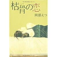 枯骨の恋 (幽BOOKS)