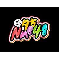 「夕方NMB48(You Gotta NMB48)」セレクト