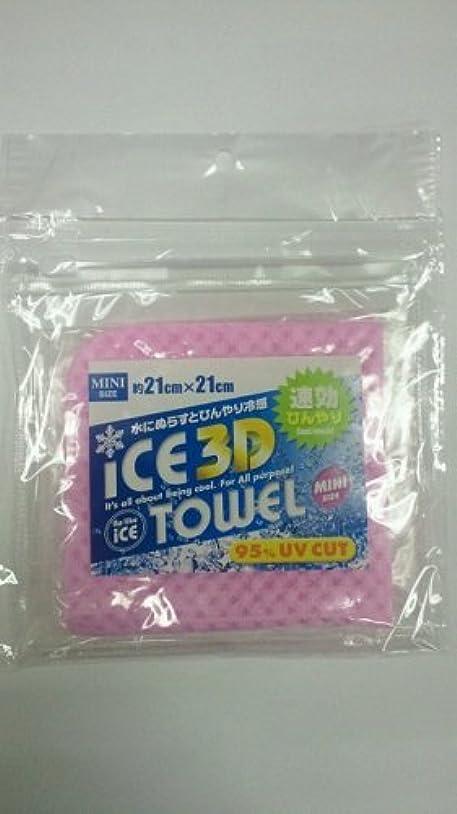 ブリーフケーストンネル滑るアイス3Dタオル S ピンク